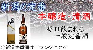 新潟の定番 本醸造・清酒