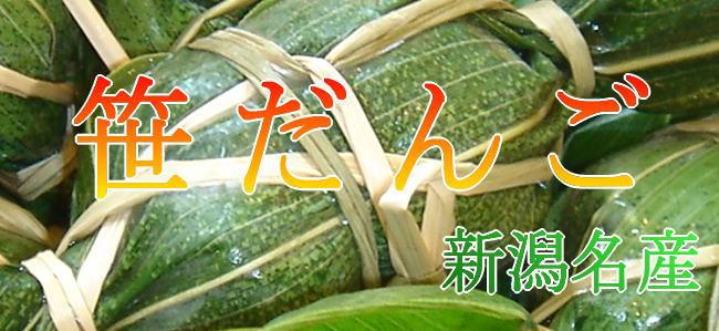笹だんご 新潟名産