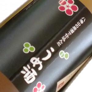 umesyu_hakkai_m