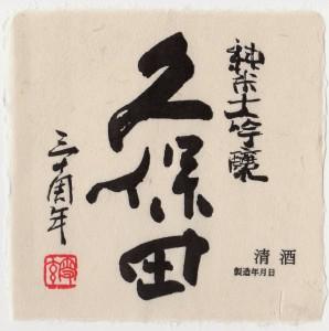 ラベル_久保田純米大吟醸(30周年記念酒)720ml